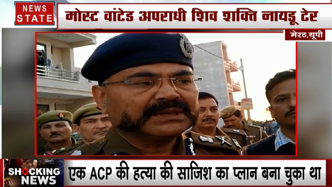 Uttar Pradesh: मेरठ पुलिस ने मुठभेड़ में कुख्यात अपराधी शक्ति नायडू को ढेर किया