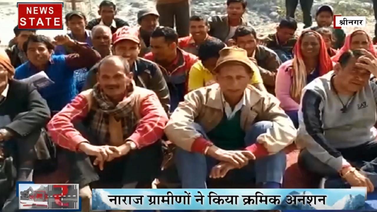 Uttarakhand: सड़के ना होने के चलते श्रीनगर में अनशन पर बैठे लोग