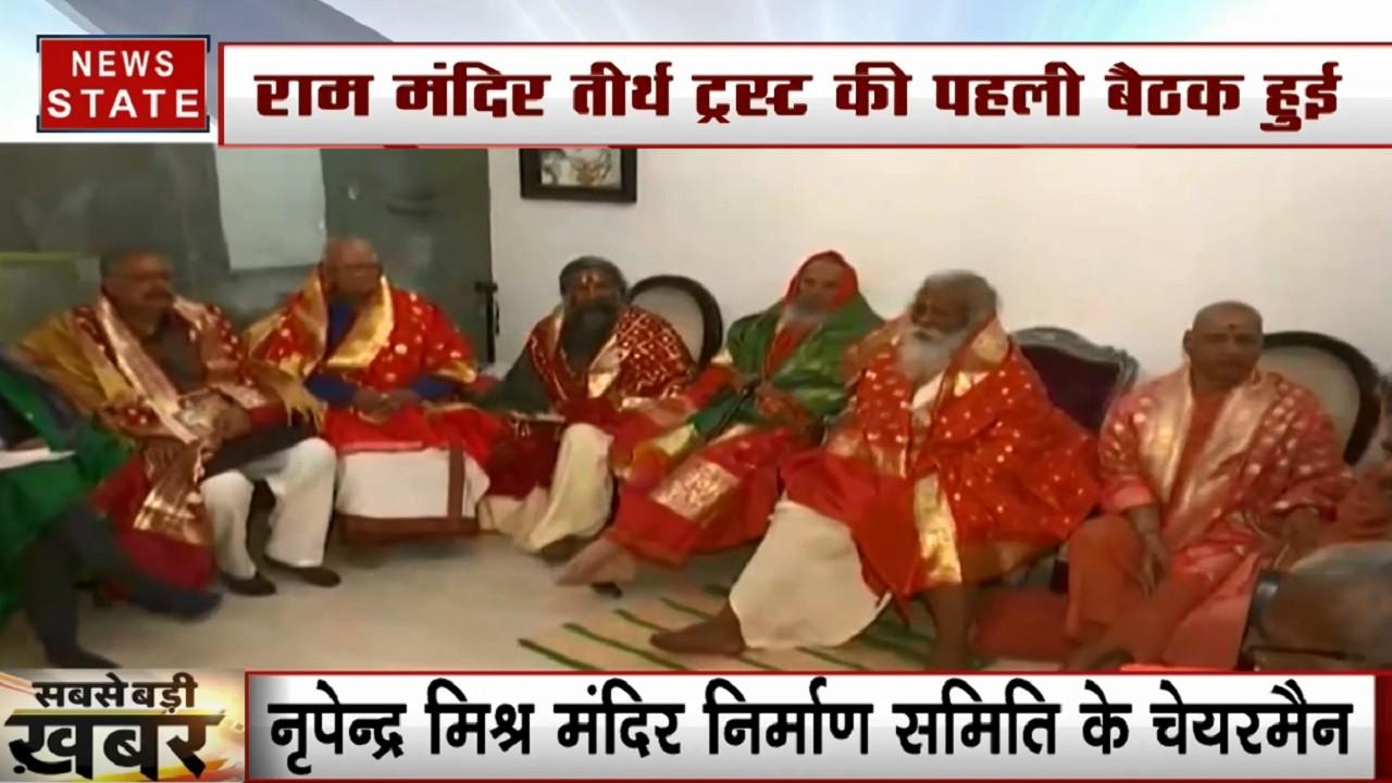 राम मंदिर ट्रस्ट की पहली बैठक में 9 प्रस्ताव पास, नृपेन्द्र मिश्र मंदिर निर्माण समिति के चेयरमैन