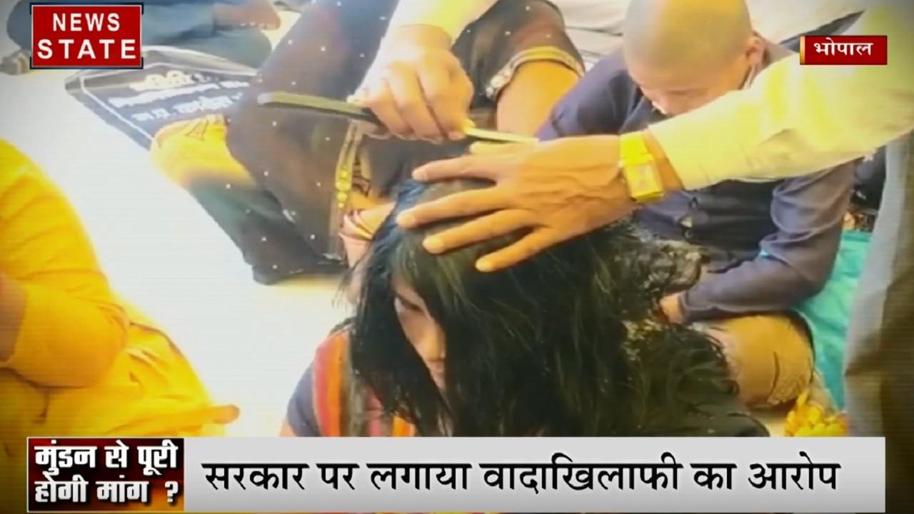 MP: भोपाल में नियमितीकरण की मांग को लेकर धरने पर बैठी महिला विद्धान ने कराया मुंडन
