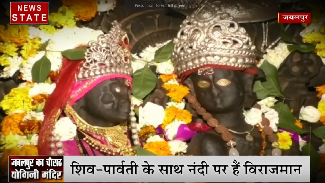 MP: महाशिवरात्रि के मौके पर कीजिए जबलपुर के प्रसिद्ध चौसठ योगिनी मंदिर के दर्शन