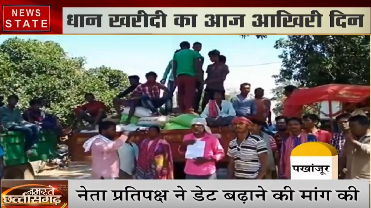 Chhattisgarh: धान खरीदी को लेकर किसान परेशान, नेता प्रतिपक्ष ने की तारीख बढ़ाने की मांग