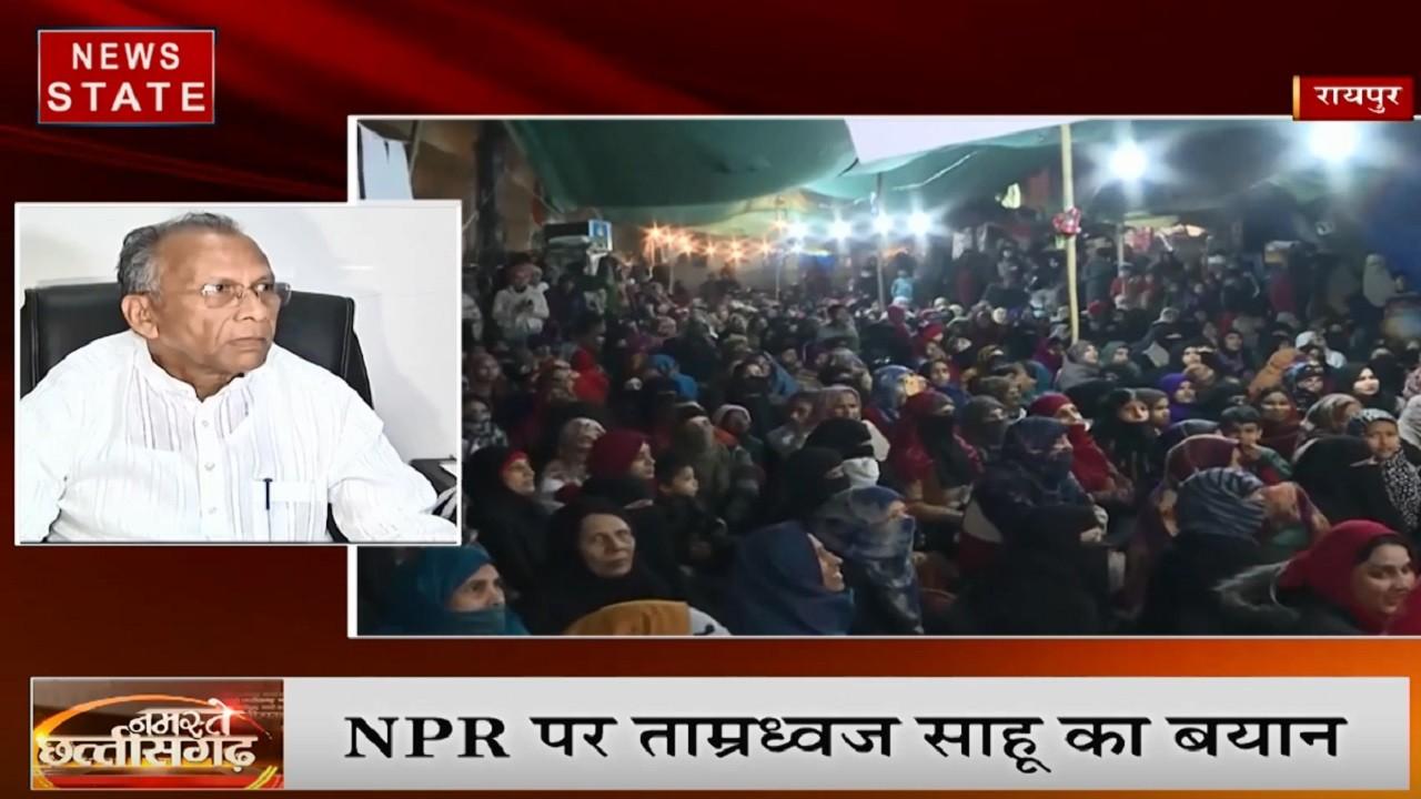 Chhattisgarh: गृह मंत्री साहू का बयान- प्रदेश में लागू नहीं होगा NPR, पूर्व सीएम ने उठाए सवाल