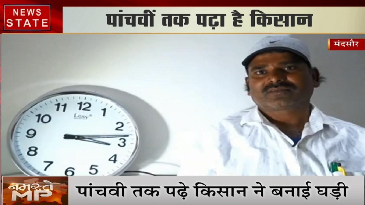 MP: मंदसौर में पांचवी पास किसान ने बनाई उल्टी घड़ी, फिर भी बताती है सही समय !