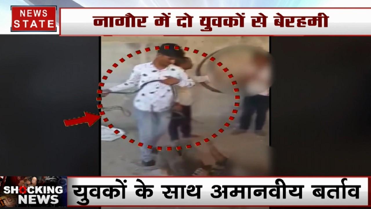 राजस्थान के नागौर में दो युवकों के साथ अमानवीय बर्ताव, चोरी के शक में भीड़ ने बेरहमी से पीटा