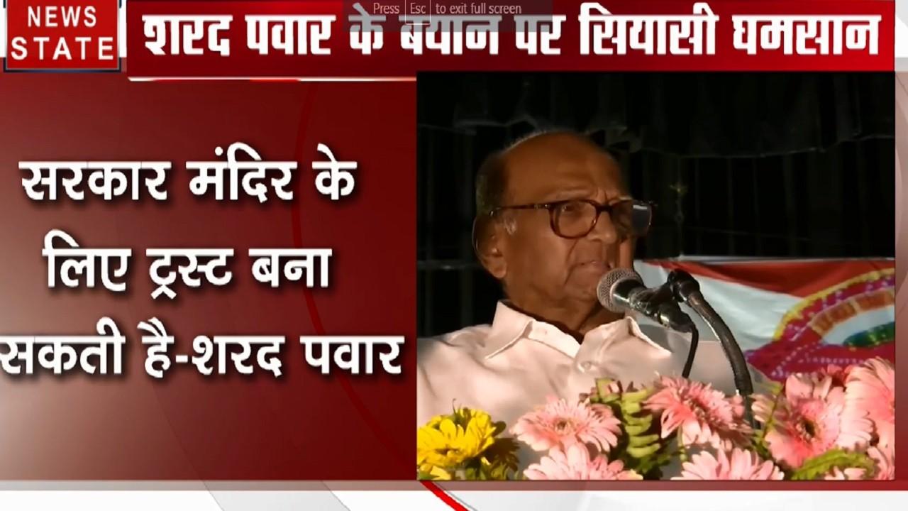 शरद पवार के मस्जिद के लिए ट्रस्ट बयान पर सियासी घमासान, बीजेपी नेता का पलटवार