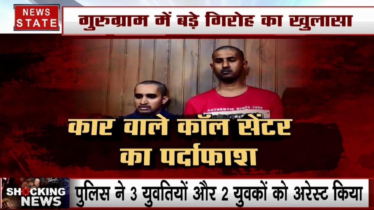 Gurugram: चलती कार के अंदर फर्जी कॉल सेंटर चलाने वाले गिरोह का पर्दाफाश, 3 महिला समेत 2 शख्स गिरफ्तार