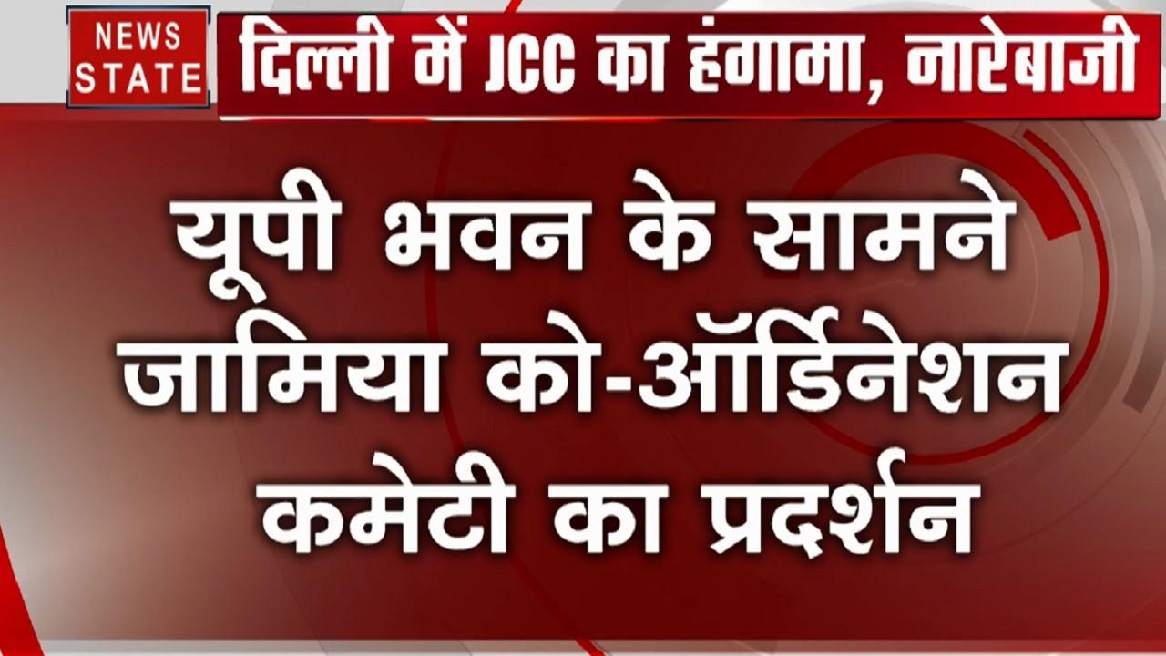 Delhi: डॉक्टर कफील के समर्थन में यूपी भवन के सामने जामिया को ऑर्डिनेशन कमेटी का प्रदर्शन