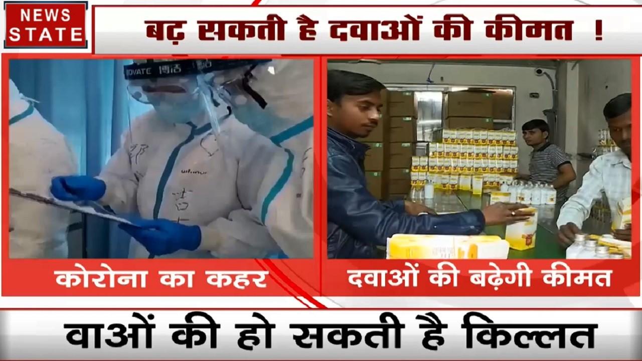Corona Virus: कोरोना वायरस के चलते भारत में होगी दवाओं की किल्लत