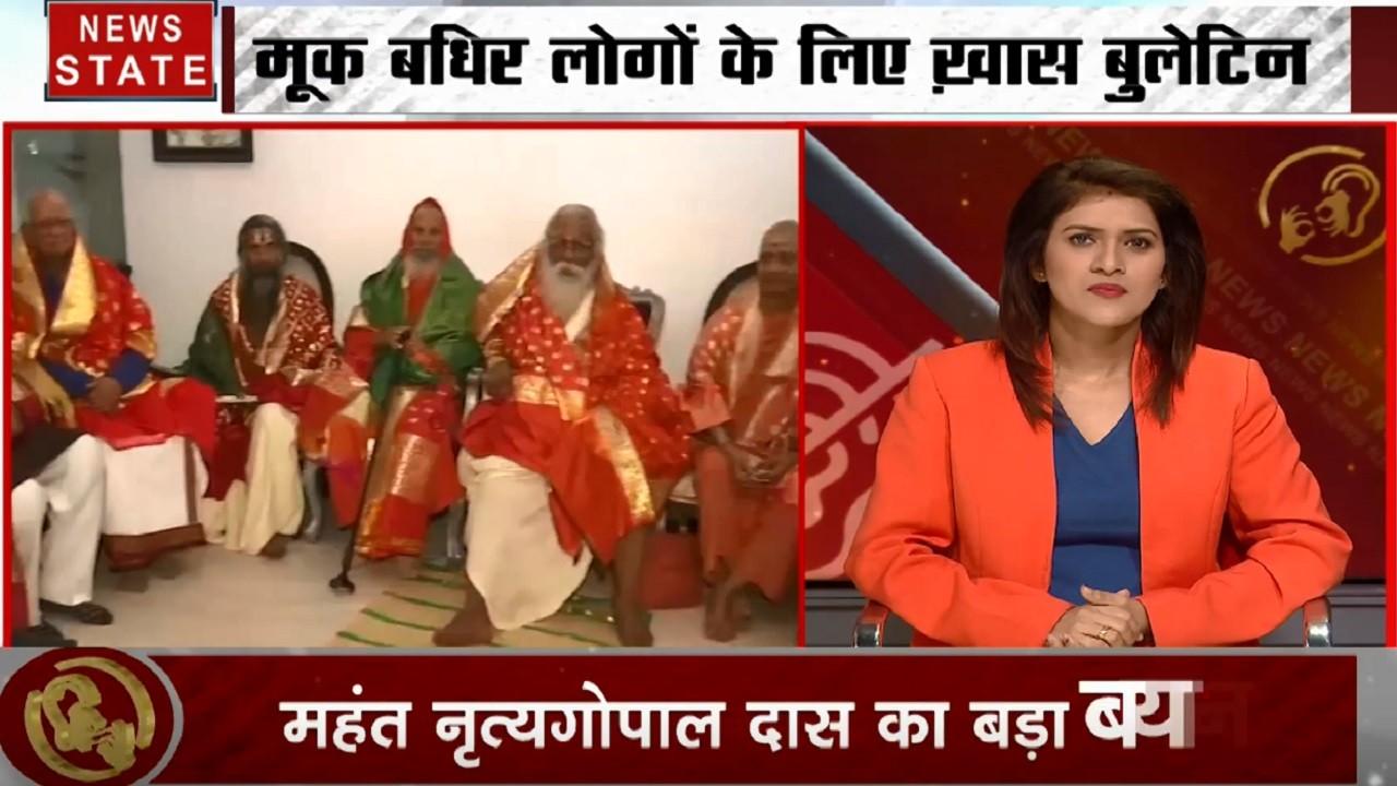 Samachar Vishesh: मूक बधिरों के लिए खास बुलेटिन, Pm मोदी से मिल सकते हैं राम मंदिर ट्रस्ट के सदस्य