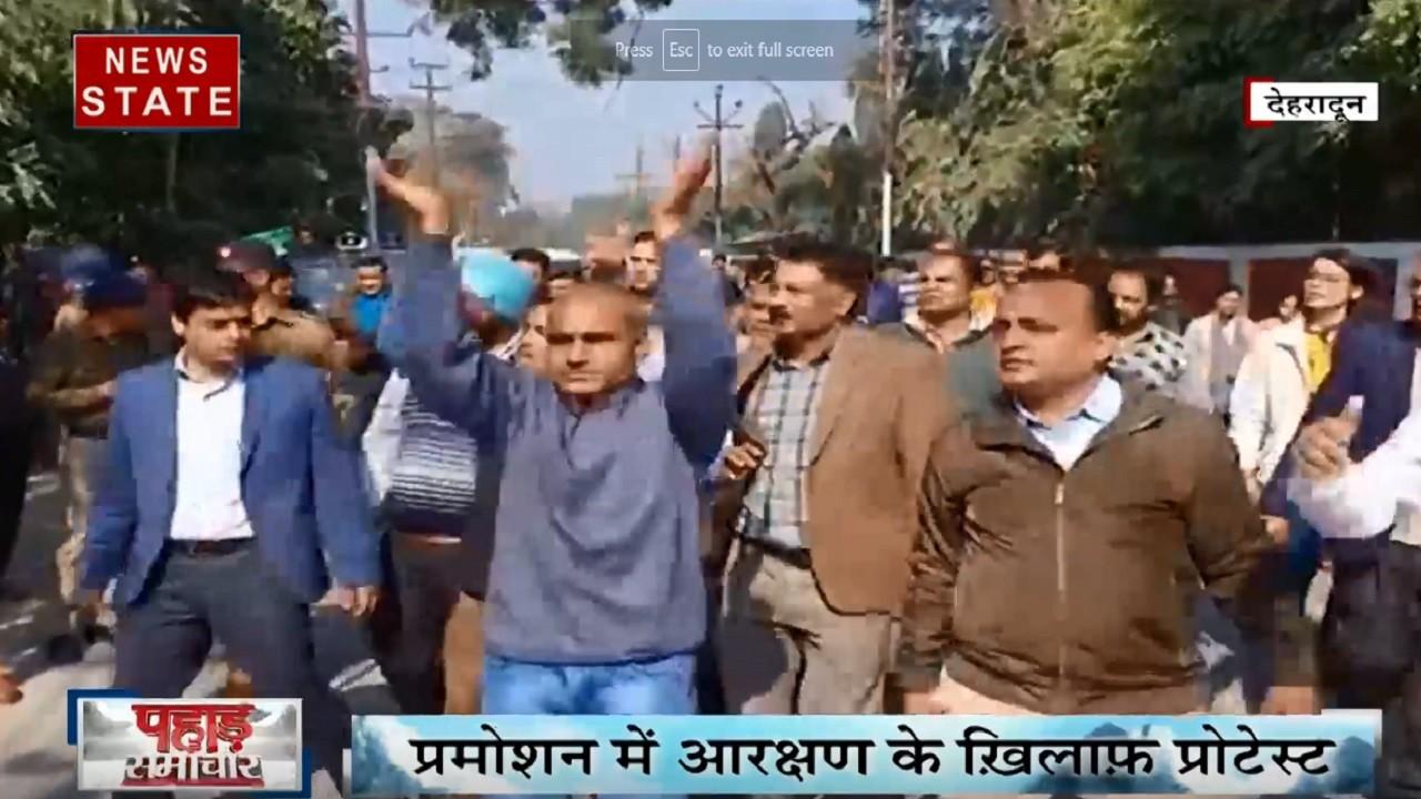 Uttarakhand: प्रमोशन में आरक्षण के मुद्दे पर नाराज कर्मचारी, CM आवास की किया घेराव