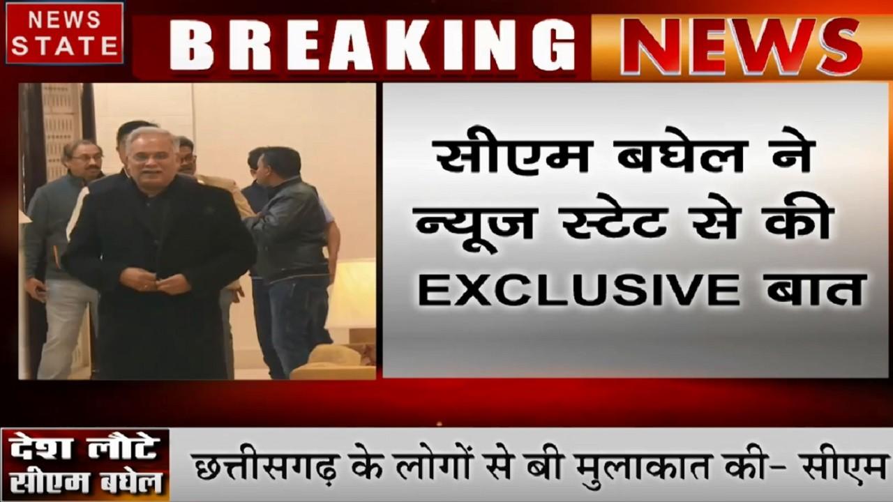 Chhattisgarh: 10 दिन के अमेरिका दौरे के बाद प्रदेश लौटे CM भूपेश बघेल, देखें Exclusive Interview