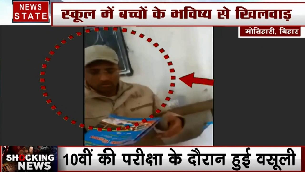Bihar: 10वीं की परीक्षा में खुलेआम 200 रुपये में नकल