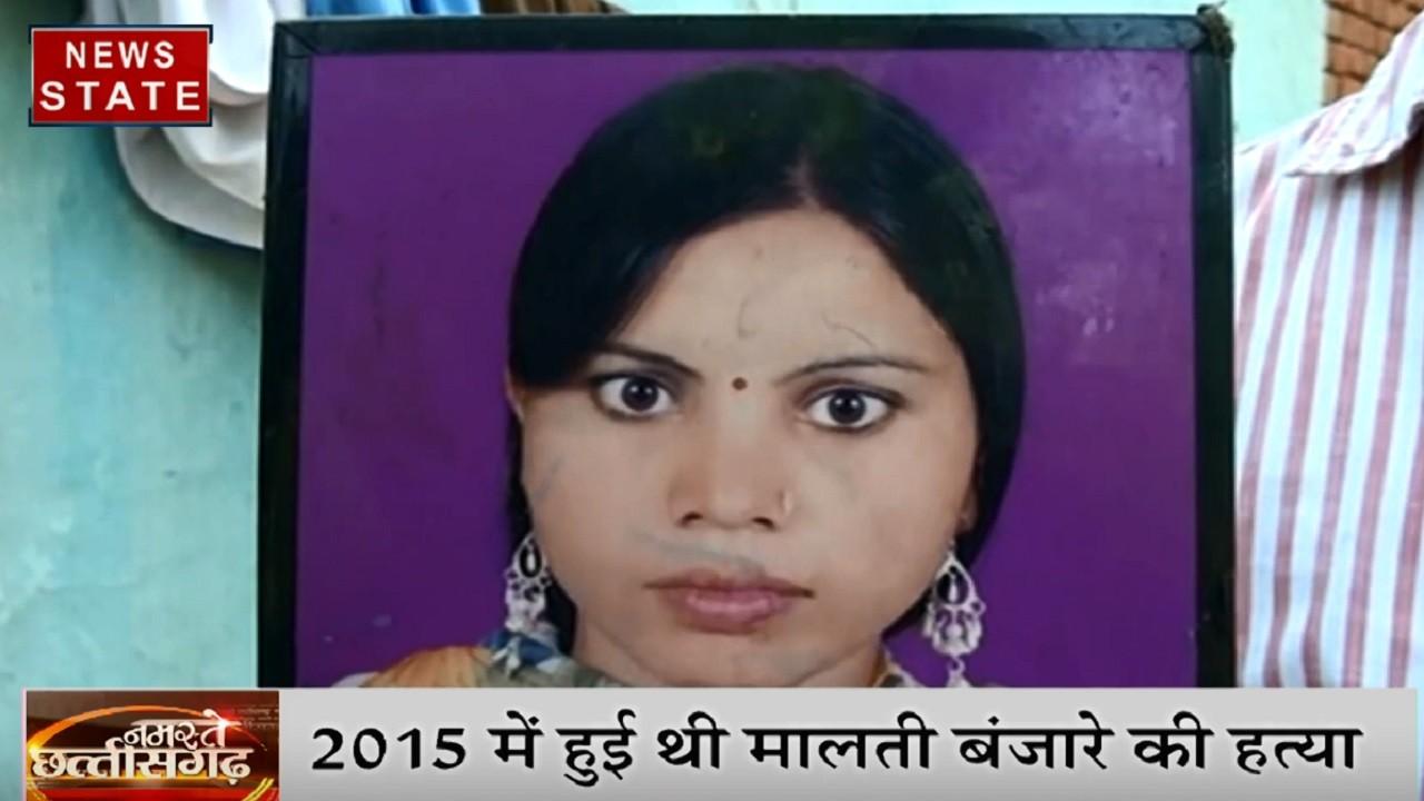Chhattisgarh: BJP नेता मालती बंजारे की हत्या का खुलासा