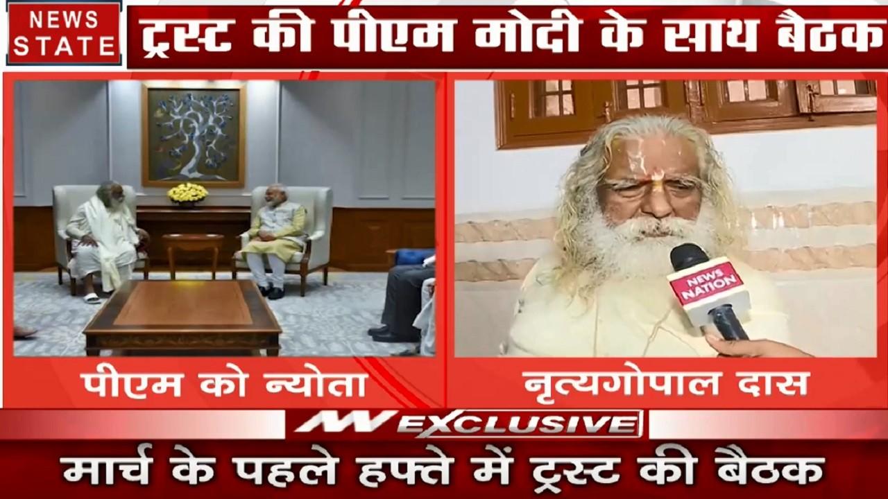 Ram mandir: नृत्यगोपाल दास ने पीएम को दिया शिलान्यास का न्योता, देखें Exclusive Interview