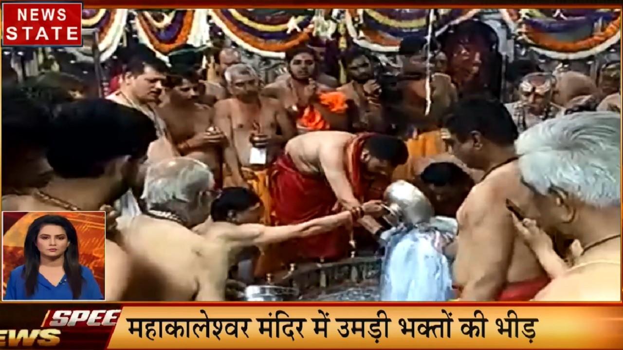 MP Speed News: देश भर में महाशिवरात्रि की धूम, महाकाल मंदिर में भस्म आरती, देखें देश दुनिया की खबरें