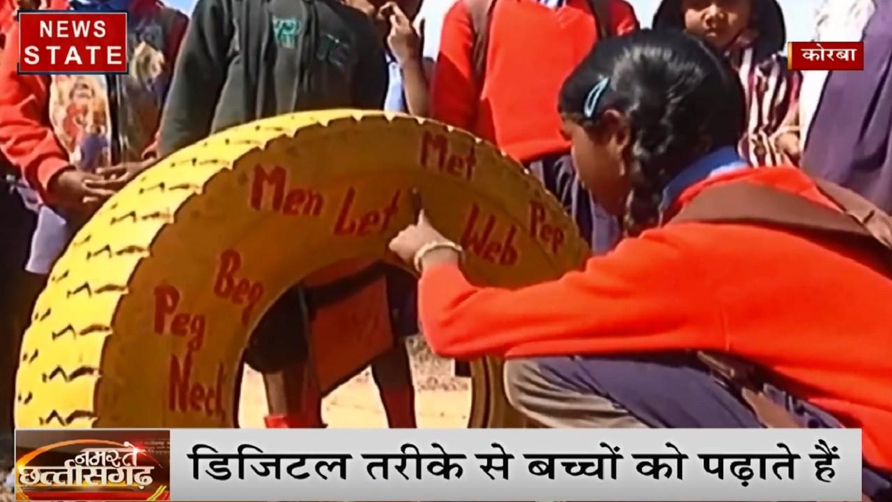 Chhattisgarh: कोरबा में शिक्षक ने बदला सरकारी स्कूल में पढ़ाने का तरीका, डिजिटल तरीके से सिखा रहे अंग्रेजी