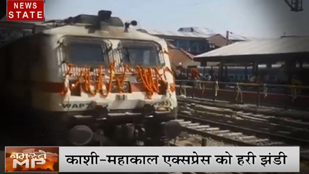 MP: पूजा- पाठ के साथ काशी महाकाल एक्सप्रेस को मिली हरी झंडी, तीन ज्योतिर्लिंगों को मिलाएगी ट्रेन