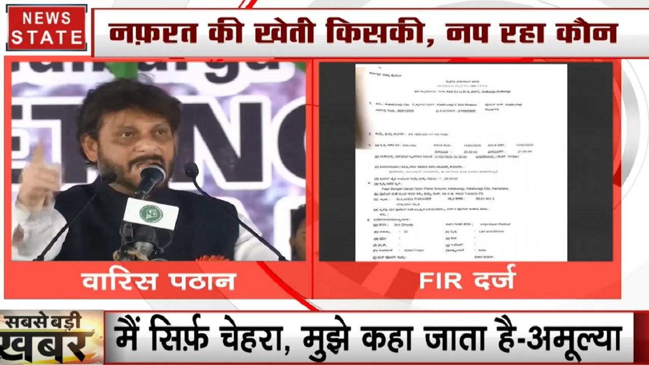 भड़काऊ भाषण देने के मामले में फंसे वारिस पठान, BJP महिला मोर्चा ने दर्ज करवाई FIR