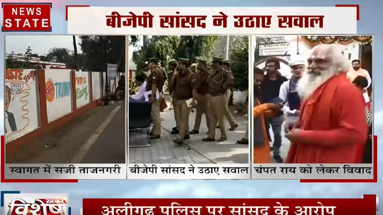 Khabar Vishesh: ट्रंप के लिए चमकी ताजनगरी, अलीगढ़ पुलिस और राम मंदिर ट्रस्टी पर उठे सवाल
