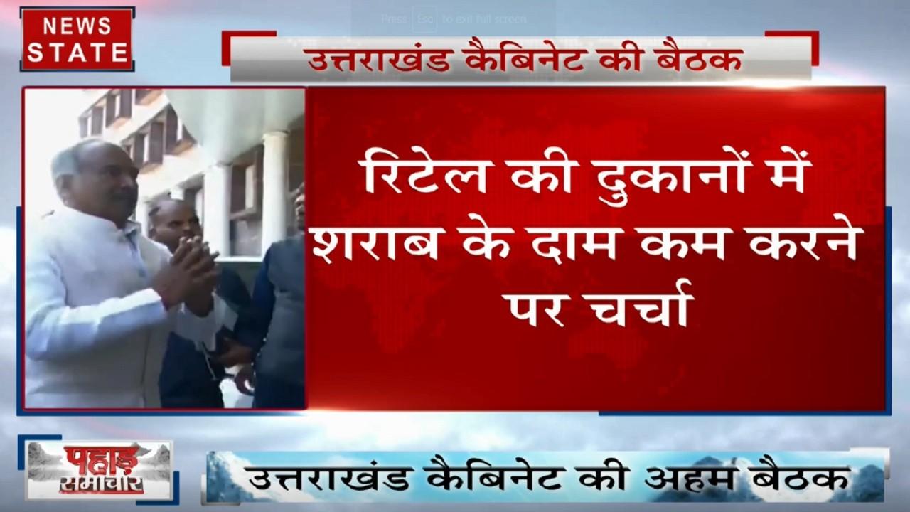 Uttarakhand: उत्तराखंड मंत्रिमंडल की बैठक में नई आबकारी नीति प्रस्ताव पास, रिटेल दुकानों में शराब के दाम कम