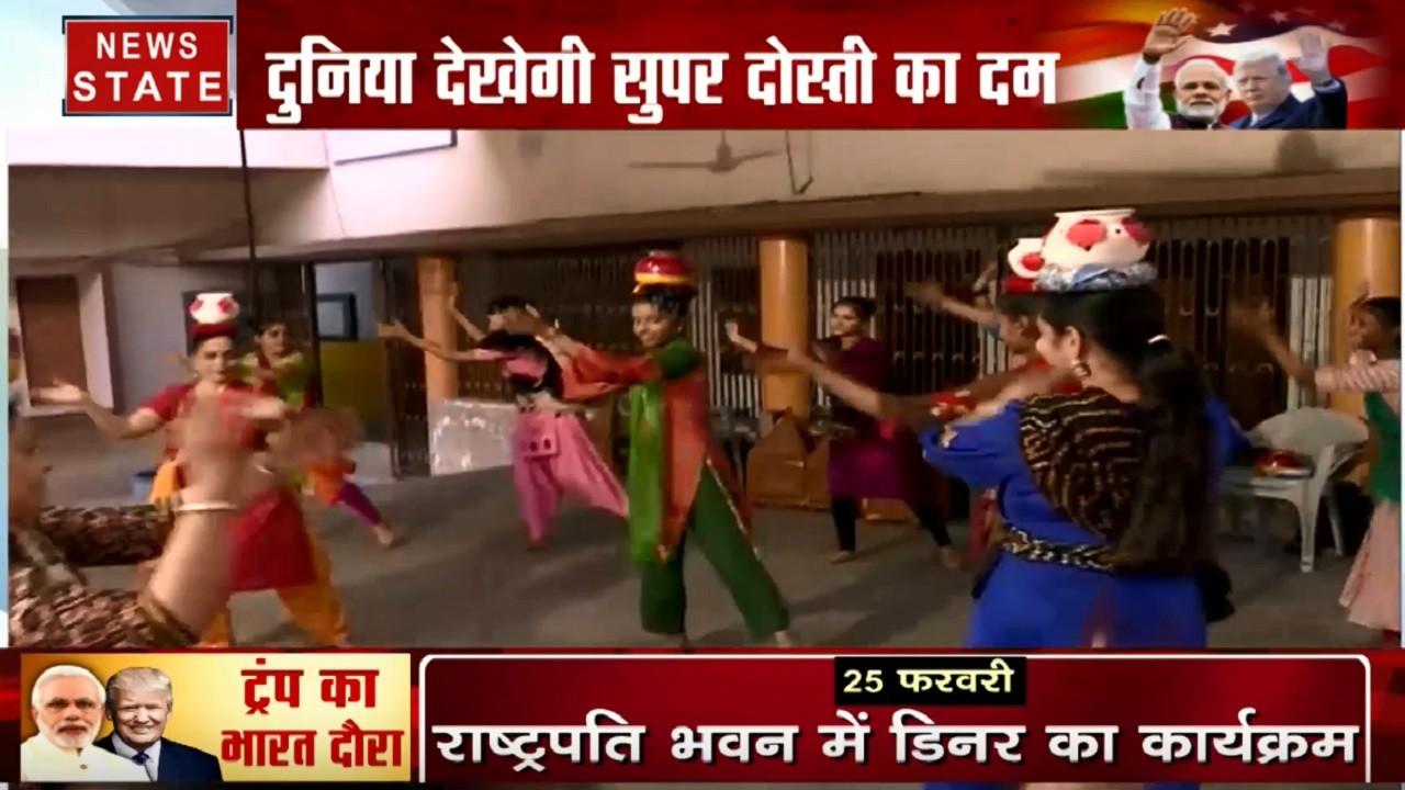 गरबा डांस से होगा अहमदाबाद एयरपोर्ट पर ट्रंप का स्वागत, सबसे पहले देखेंगे गुजरात की संस्कृति