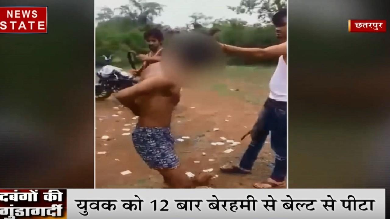 MP: करणी सेना के अध्यक्ष की गुंडागर्दी, युवक को बेरहमी से बेल्ट से पीटा, वायरल हुआ Video