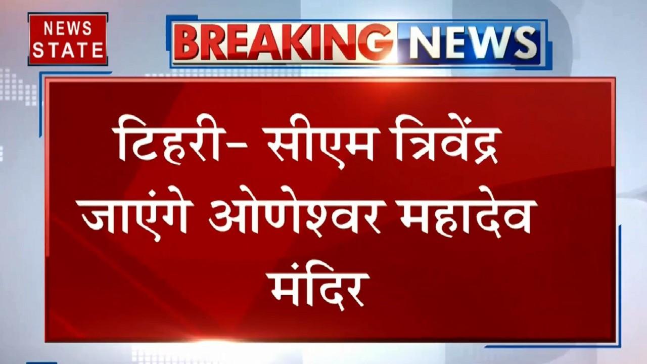 Uttarakhand: कैबिनेट बैठक के बाद टिहरी के ओणेश्वर मंदिर पहुंचे सीएम त्रिवेंद्र सिंह रावत