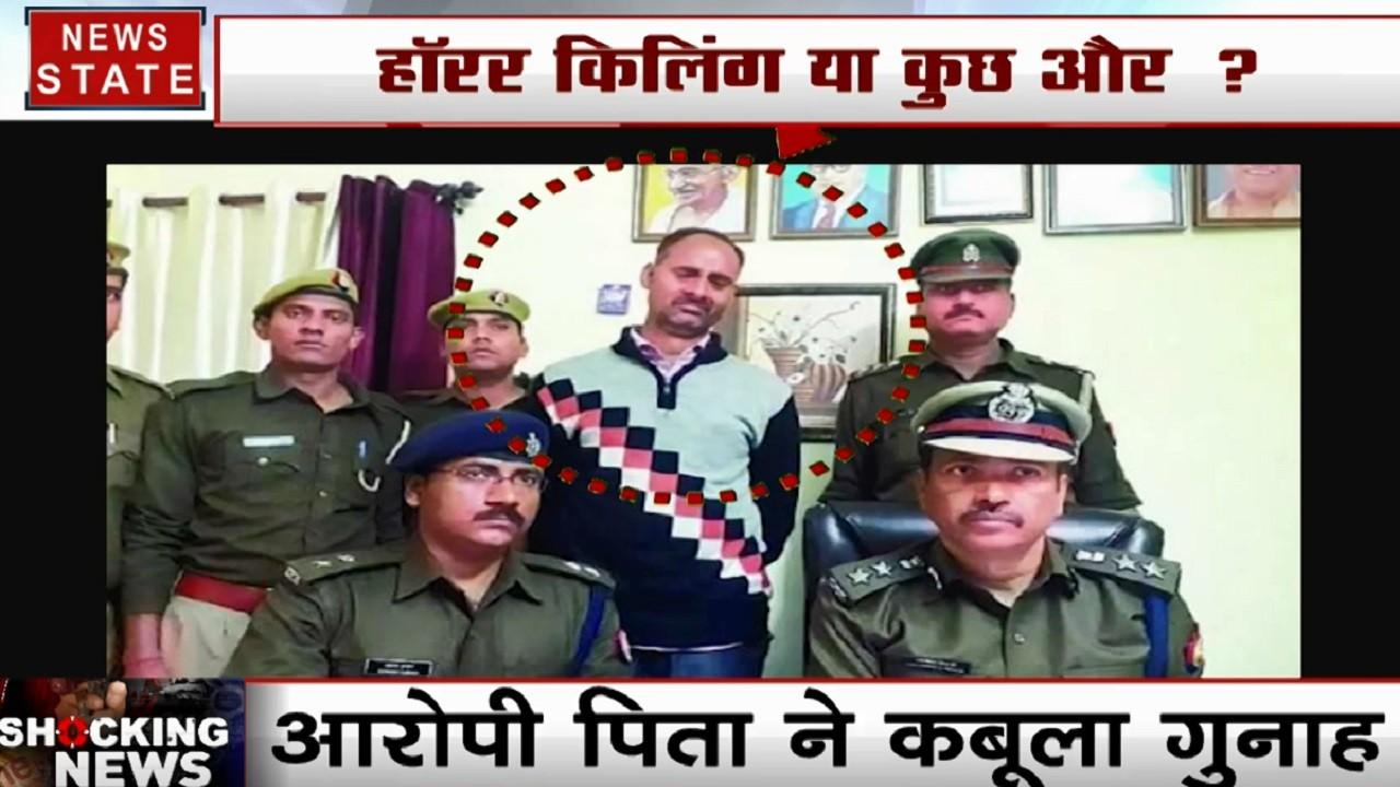 रक्षा मंत्री राजनाथ सिंह के PSO ने की बेटी की हत्या, बैट से मारकर ली नाबालिग की जान