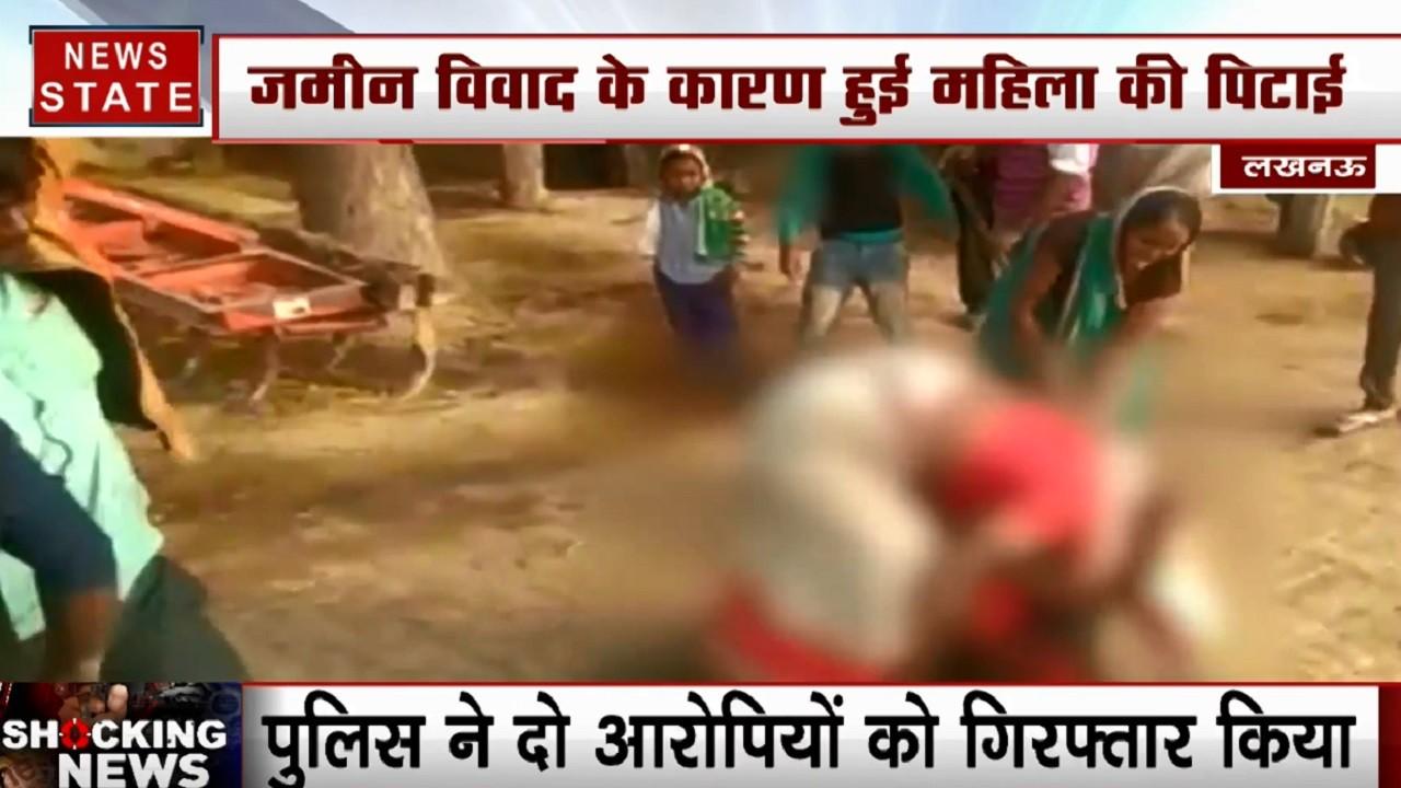 लखनऊ: ग्राम प्रधान के घरवालों की दबंगई, ज़मीनी विवाद को लेकर दो महिलाओं ने महिला को पीटा