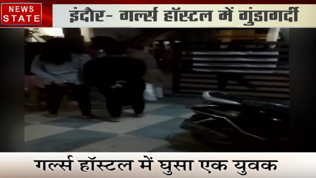 MP: इंदौर गर्ल्स हॉस्टल में युवक की गुंडागर्दी, लड़कियों के साथ की मारपीट और बदसलूकी