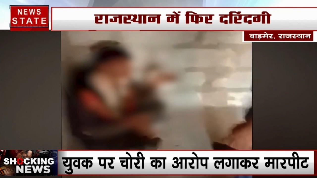 Rajasthan: बाड़मेर में दबंगो ने की युवक से बर्बरता, चोरी का आरोप लगाकर की मारपीट