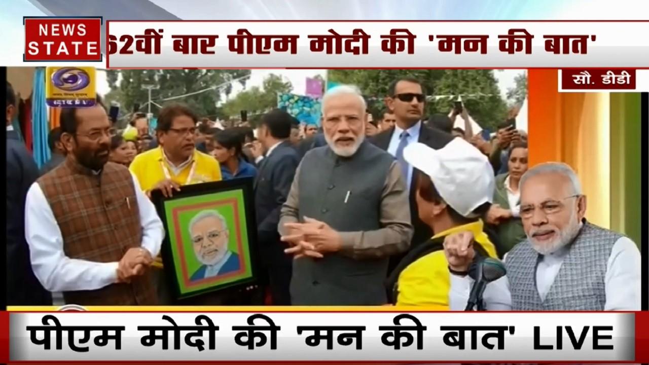 62वीं बार पीएम मोदी ने की मन की बात, हुनर हाट से लेकर एक भारत श्रेष्ठ भारत पर रखें अपने विचार