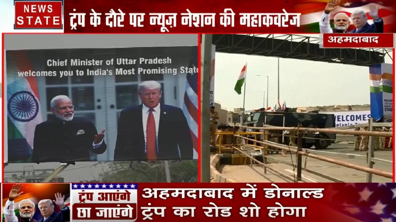 ट्रंप के भारत दौरे से पहले गृह मंत्री अमित शाह ने लिया अहमदाबाद में सुरक्षा का जायजा