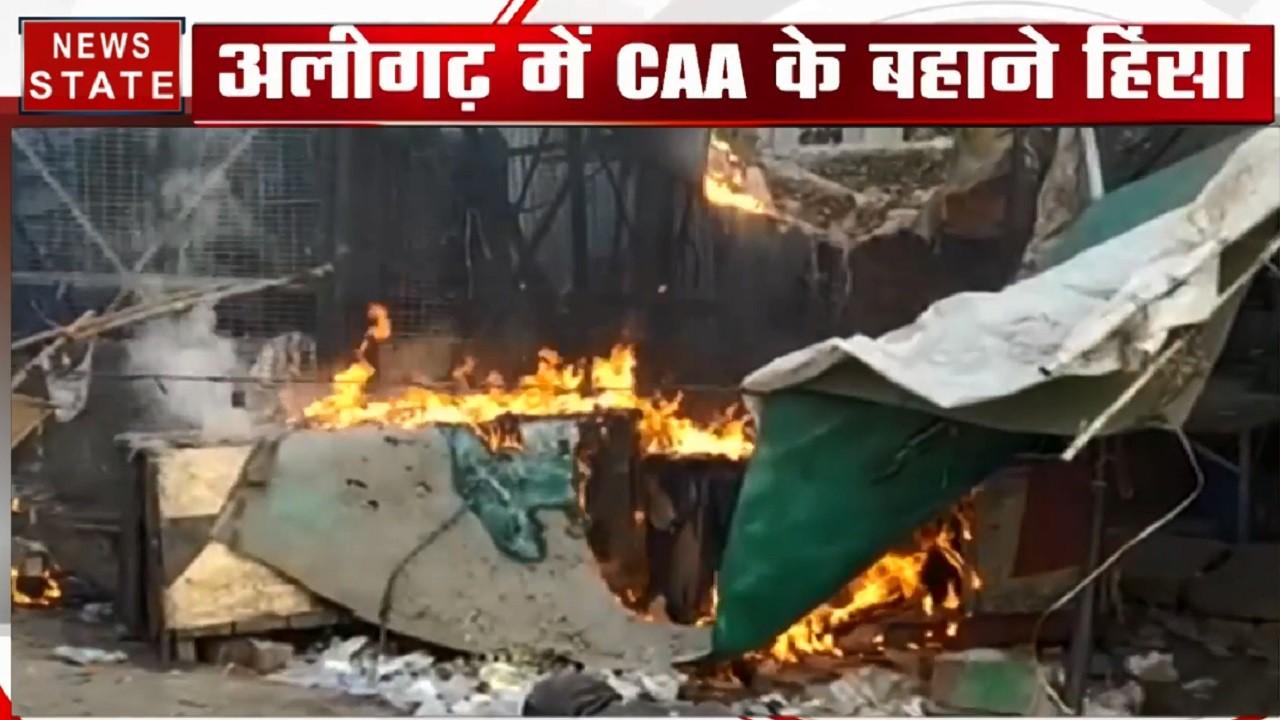 CAA विरोध में अलीगढ़ में हिंसक हुआ प्रदर्शन, ऊपरकोट कोतवाली पर पथराव, पुलिस ने छोड़े आंसू गैस के गोले