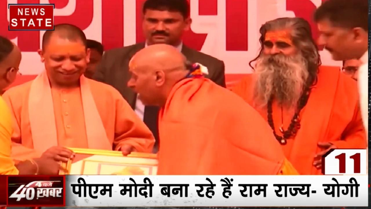 40 Khabrein: यूपी में AAP चलाएगी सदस्यता अभियान, पीएम मोदी बना रहे हैं राम राज्य- योगी