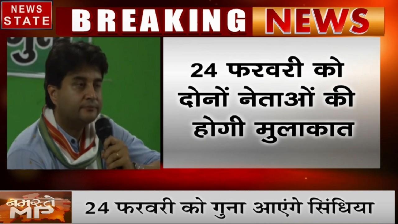 MP: गुना दौरे पर ज्योतिरादित्य सिंधिया- दिग्वियज सिंह की मुलाकात पर टिकी सबकी नजरें