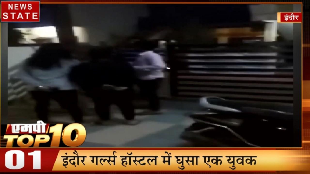 MP Top 10: इंदौर गर्ल्स हॉस्टल में युवक ने की लड़कियों से बदसलूकी, शासकीय गौशाला में 10 गायों की मौत
