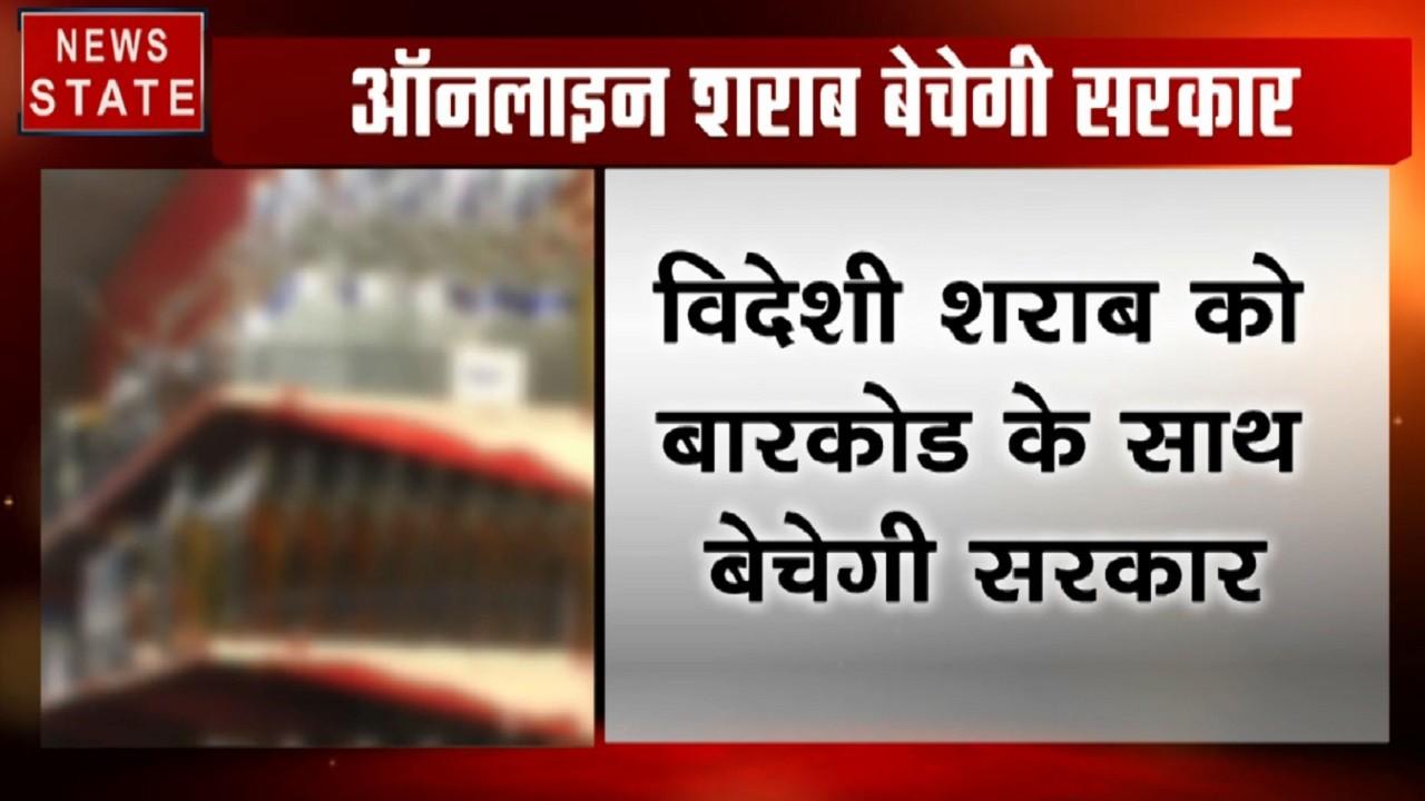MP: अब ऑनलाइन विदेशी शराब बेचेगी कमलनाथ सरकार, नई आबकारी नीति के तहत किया तय