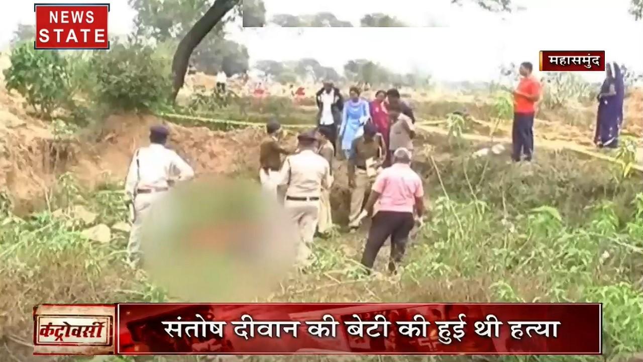 कंट्रोवर्सी: बाप बना बेटी का कातिल, सामाजिक प्रतिष्ठा के नाम पर हत्या