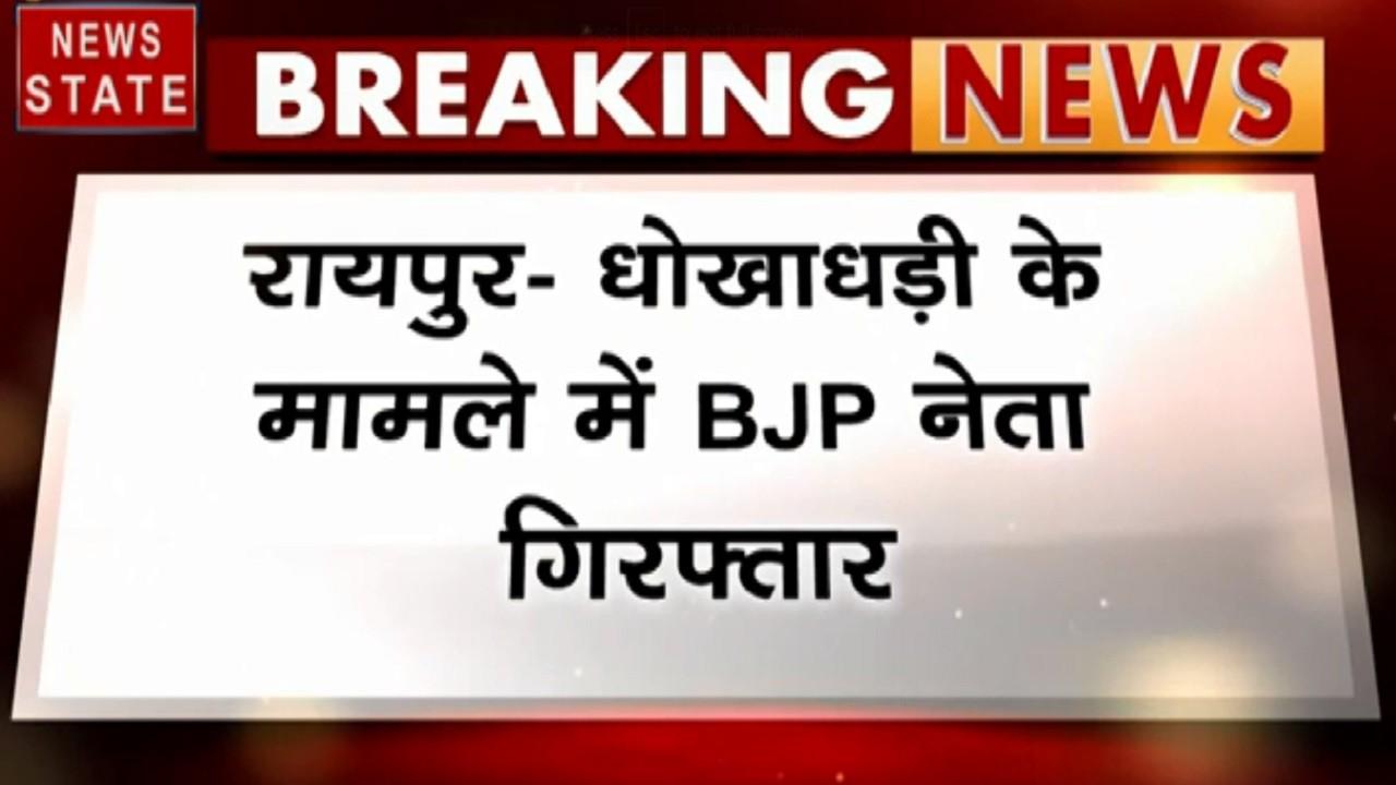 Chhattisgarh: धोखाधड़ी मामले में BJP नेता और कारोबारी ललित अग्रवाल गिरफ्तार