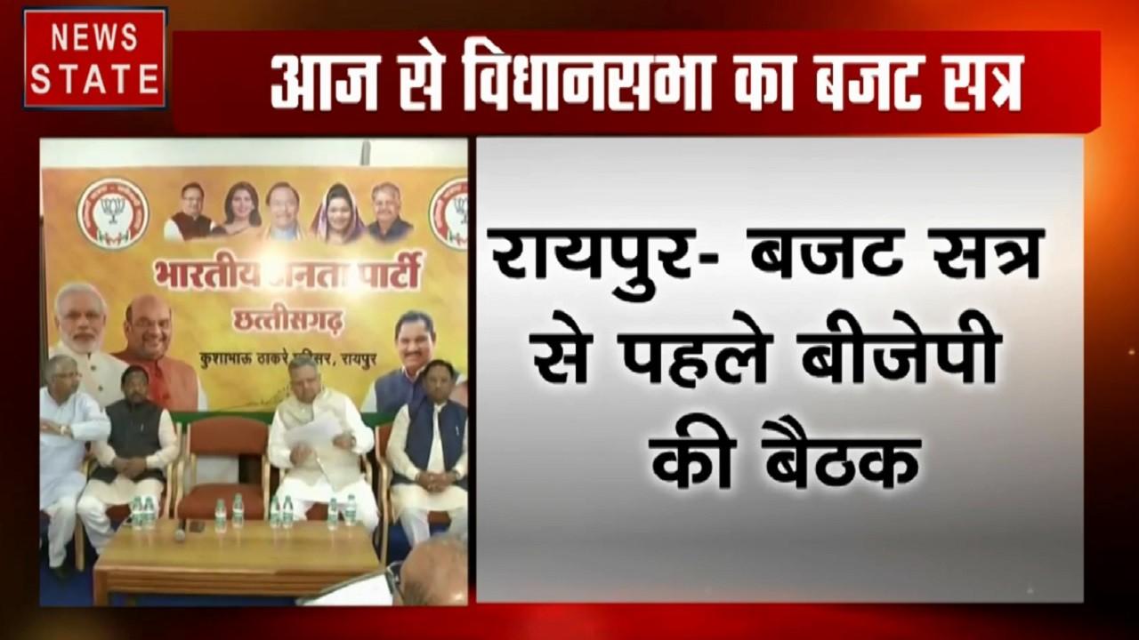 Chhattisgarh: आज से शुरु होगा विधानसभा बजट सत्र, बैठक में सरकार को घेरेगी बीजेपी