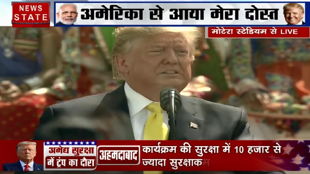 Namaste Trump Live: अमेरिकी राष्ट्रपति डोनाल्ड ट्रंप ने मंच से लोगों को कहा- नमस्ते