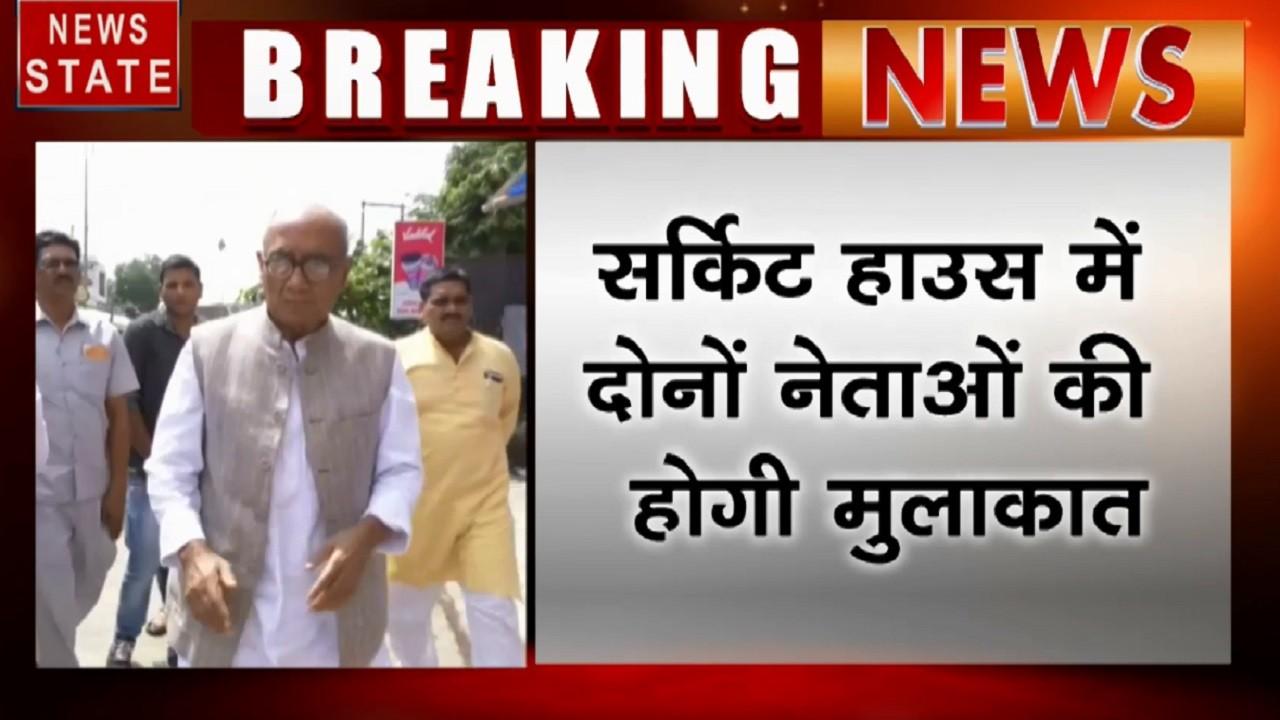 MP: गुना में आज सिंधिया और दिग्विजय के बीच होगी मुलाकात, राज्यसभा चुनाव -प्रदेश अध्यक्ष को लेकर होगी चर्चा