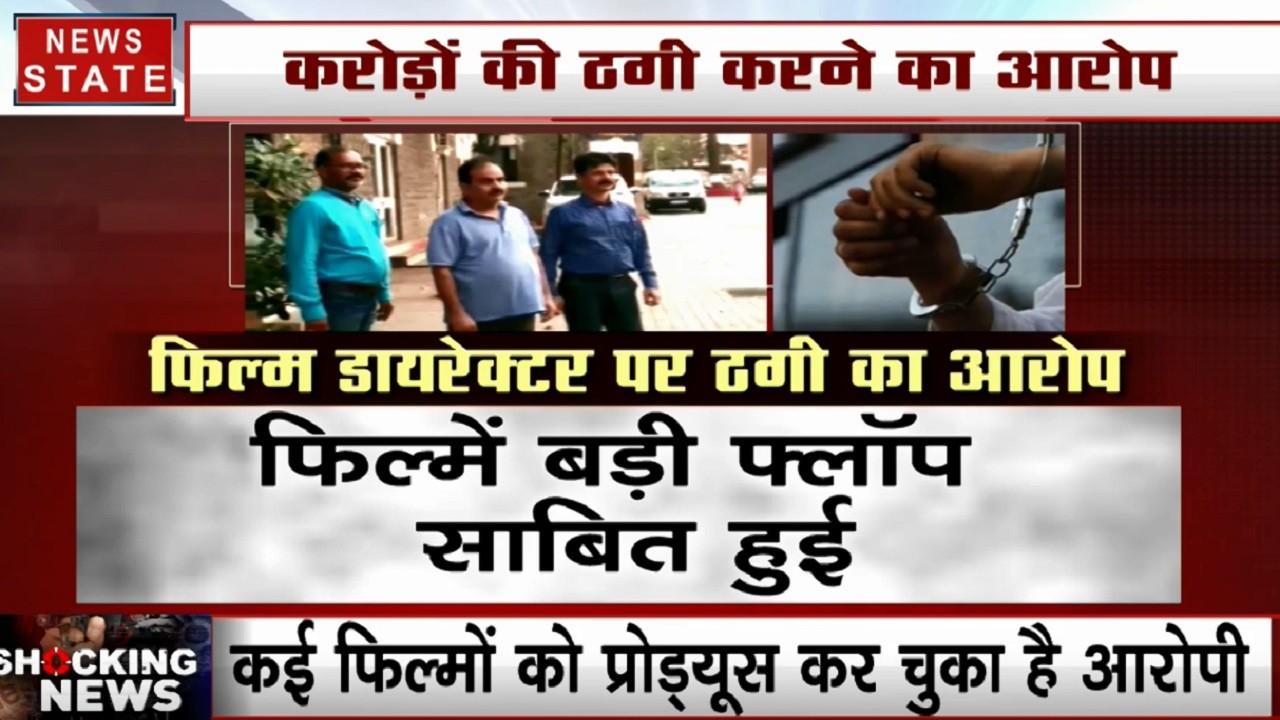 मुंबई पुलिस की गिरफ्त में फिल्म डायरेक्टर, दिल्ली के व्यापारी से ठगे थे 20 लाख रुपये