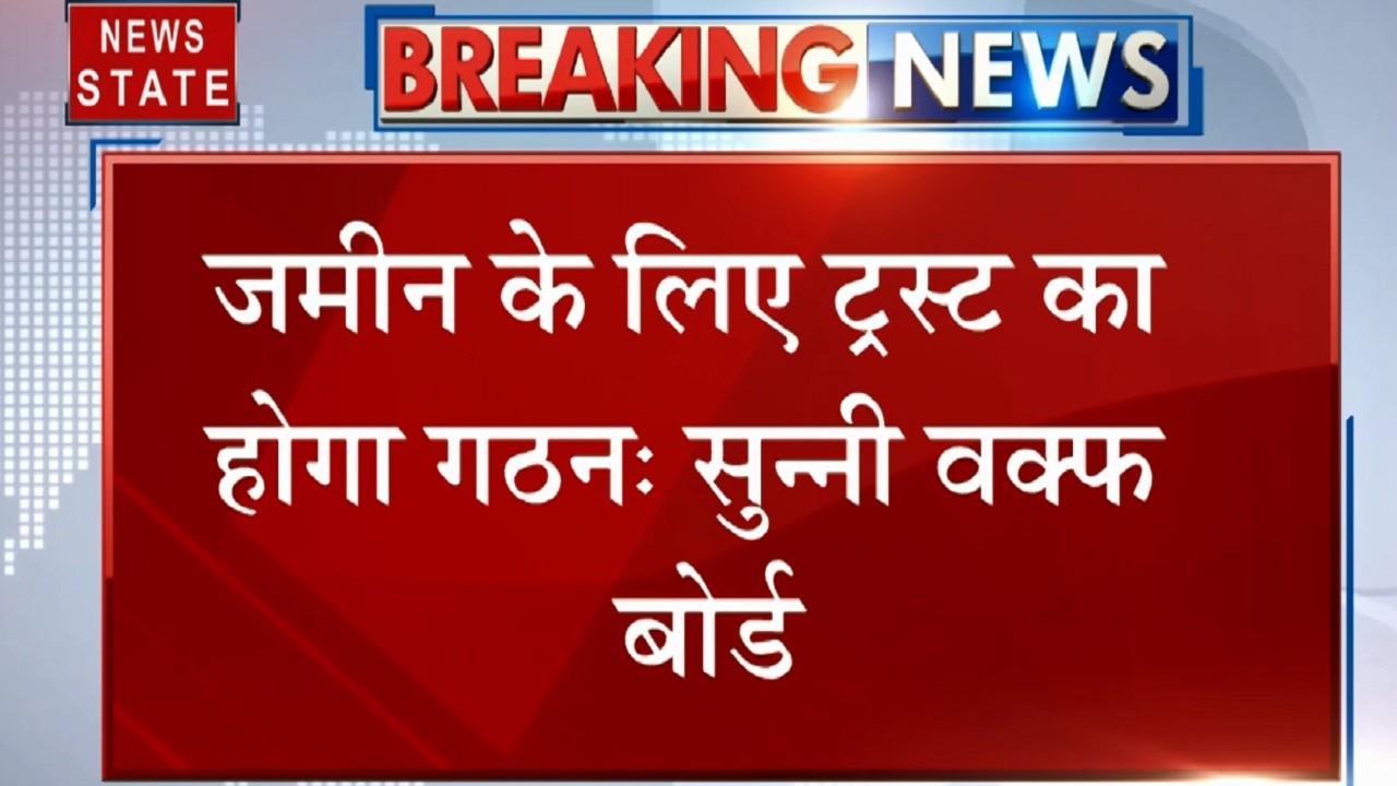 Uttar Pradesh: सुन्नी वक्फ बोर्ड ने स्वीकारी 5 एकड़ जमीन
