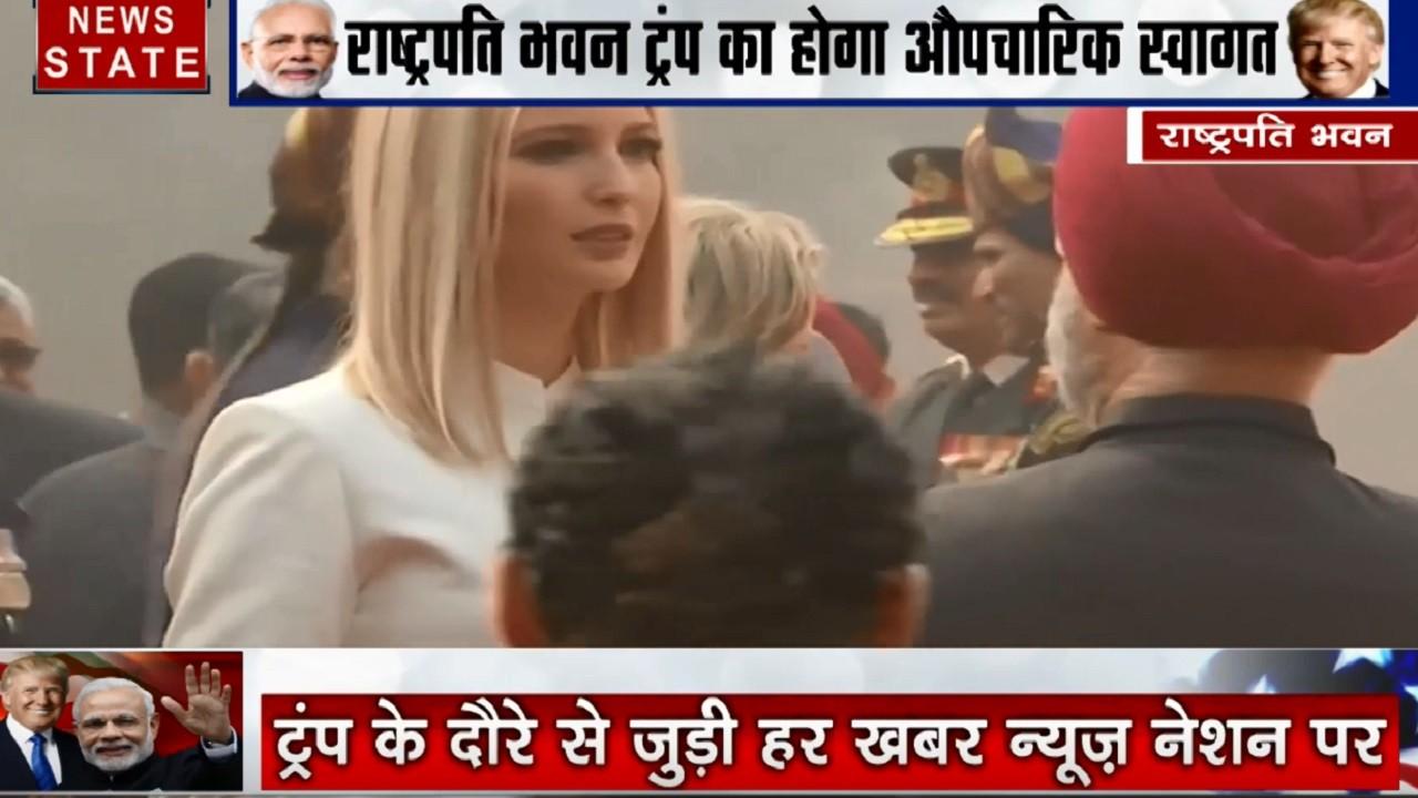 Namaste Trump Live: राष्ट्रपति भवन पहुंची इवांका ट्रंप, थोड़ी देर में पहुंचेंगे US प्रेजिडेंट डोनाल्ड