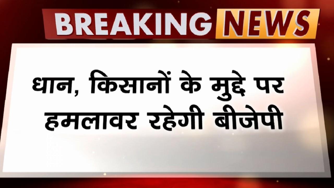 Chhattisgarh: किसानों के मुद्दे पर हमलावर BJP, काली पट्टी बांधकर MLAs जताएंगे विरोध