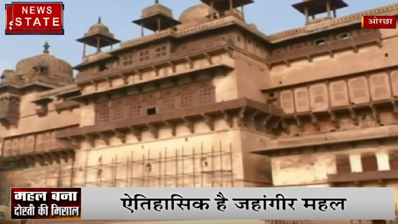 MP: जानिए क्या है ओरछा के जहांगीर महल का इतिहास, जुड़ी है ये पौराणिक कहानी