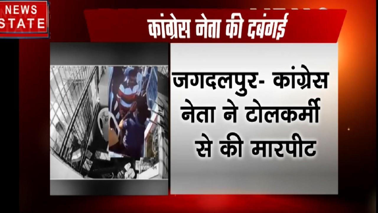 Chhattisgarh: कांग्रेस नेताओं ने टोलकर्मियों को पीटा, फास्टटैग लेन बैरियर नहीं खुलने पर भड़के